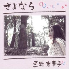 出雲亮一・守田和正・三野友華子の初コラボ作「さよなら」